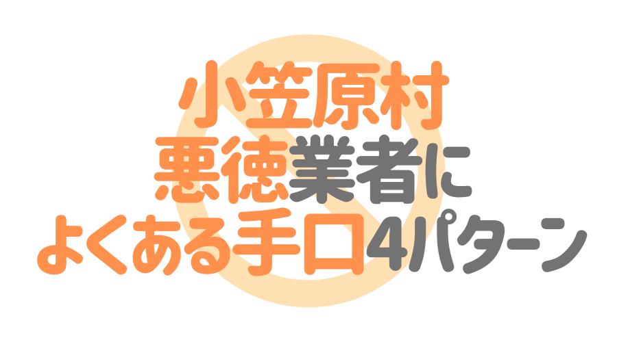 東京都小笠原村の悪徳塗装業者によくある手口4パターン