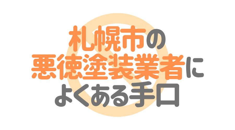 北海道札幌市の悪徳塗装業者によくある手口4パターン