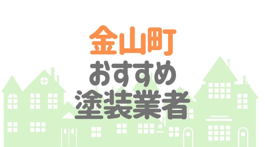 福島県金山町のおすすめ「屋根・外壁塗装業者」一覧