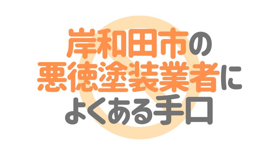 岸和田市の悪徳塗装業者によくある手口