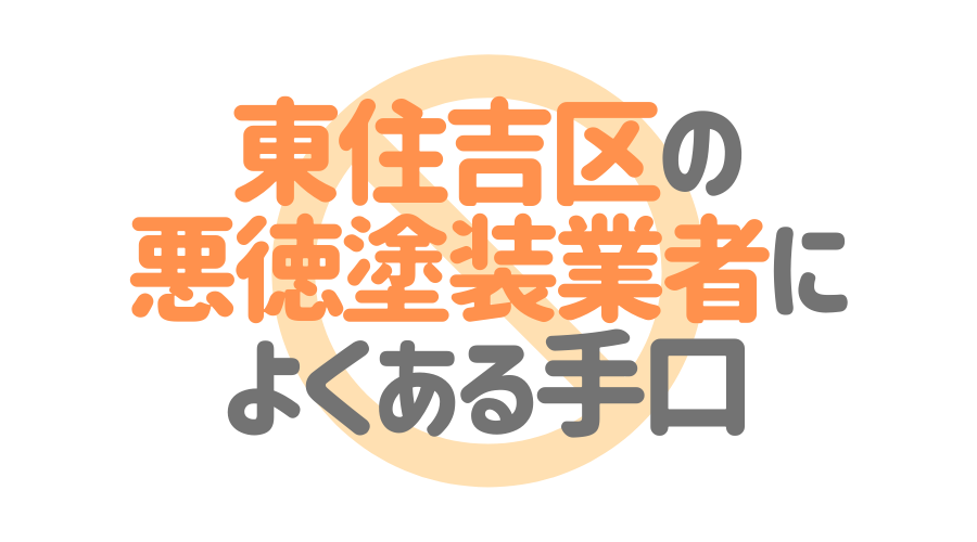 大阪府大阪市東住吉区の悪徳塗装業者によくある手口4パターン