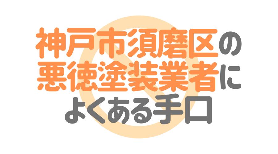 兵庫県神戸市須磨区の悪徳塗装業者によくある手口4パターン