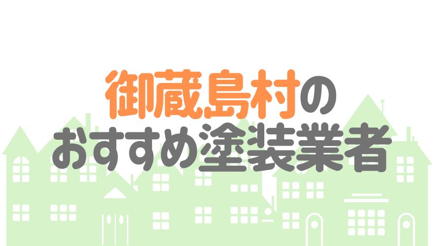 東京都御蔵島村のおすすめ「屋根・外壁塗装業者」一覧