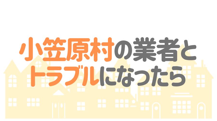 東京都小笠原村の塗装業者とトラブルになった場合の対処方法