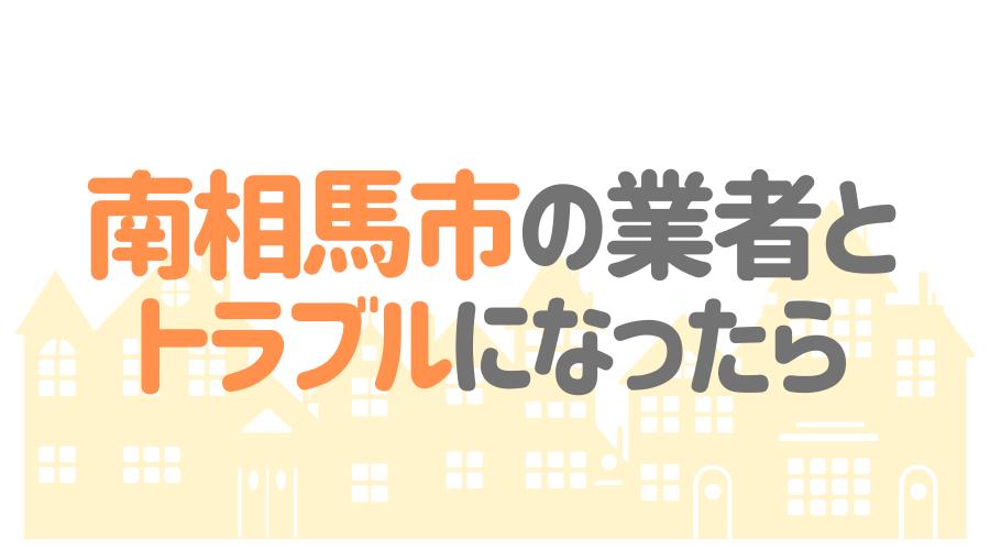 福島県南相馬市の塗装業者とトラブルになった場合の対処方法
