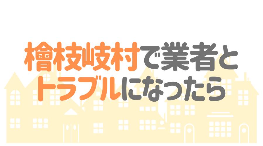 福島県檜枝岐村の塗装業者とトラブルになった場合の対処方法