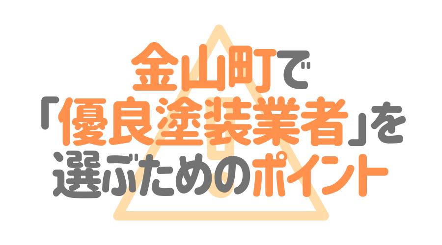 福島県金山町で「優良塗装業者」を選ぶためのポイント
