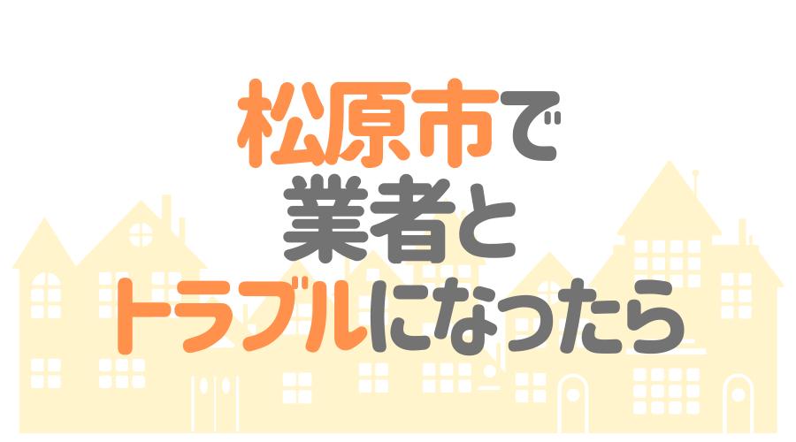 大阪府松原市の塗装業者とトラブルになった場合の対処方法