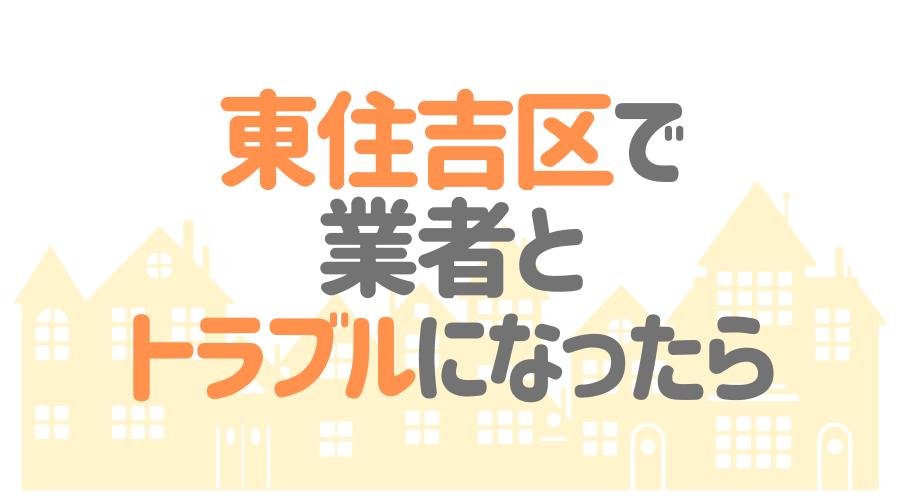 大阪府大阪市東住吉区の塗装業者とトラブルになった場合の対処方法