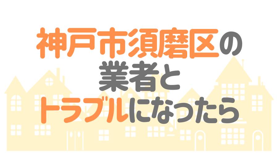 兵庫県神戸市須磨区の塗装業者とトラブルになった場合の対処方法