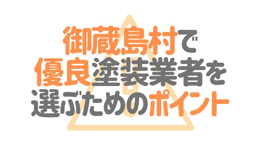 東京都御蔵島村で「優良塗装業者」を選ぶためのポイント