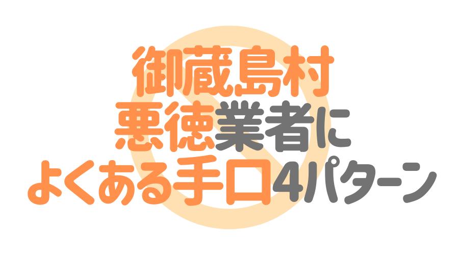 東京都御蔵島村の悪徳塗装業者によくある手口4パターン
