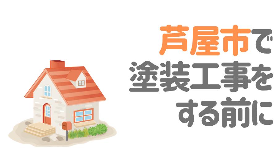 兵庫県芦屋市で塗装工事をする前に…