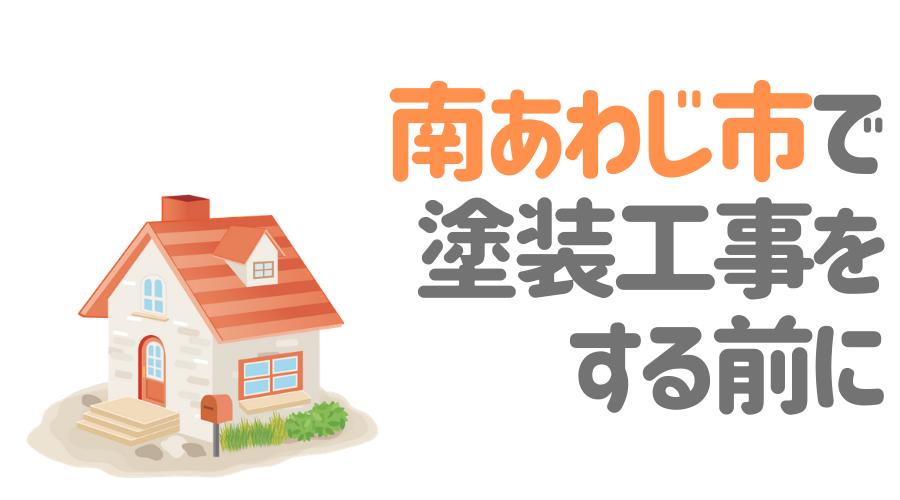 兵庫県南あわじ市で塗装工事をする前に…