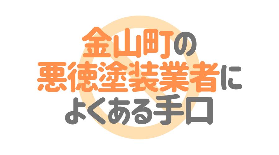 福島県金山町の悪徳塗装業者によくある手口4パターン