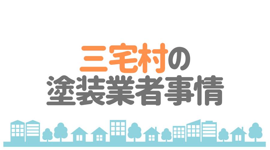 東京都三宅村の塗装業者事情