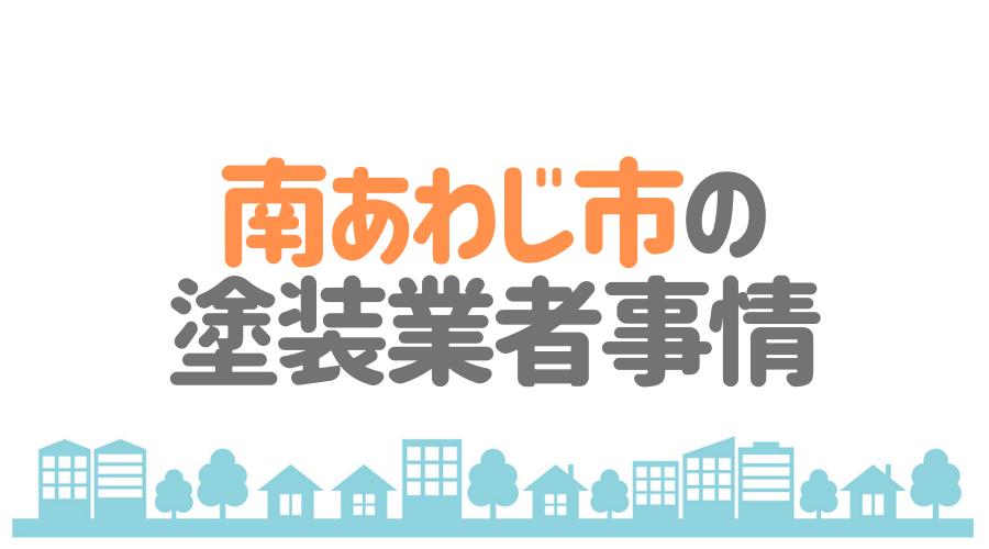 兵庫県南あわじ市の塗装業者事情