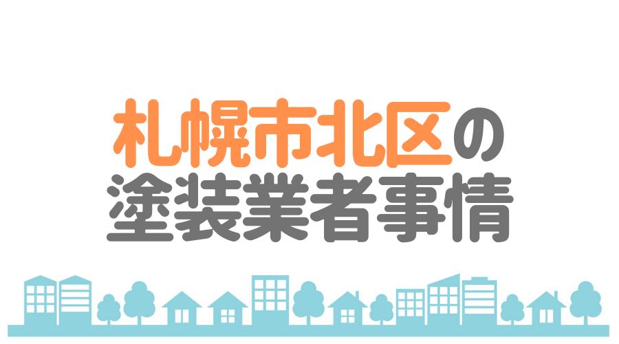 北海道札幌市北区の塗装業者事情