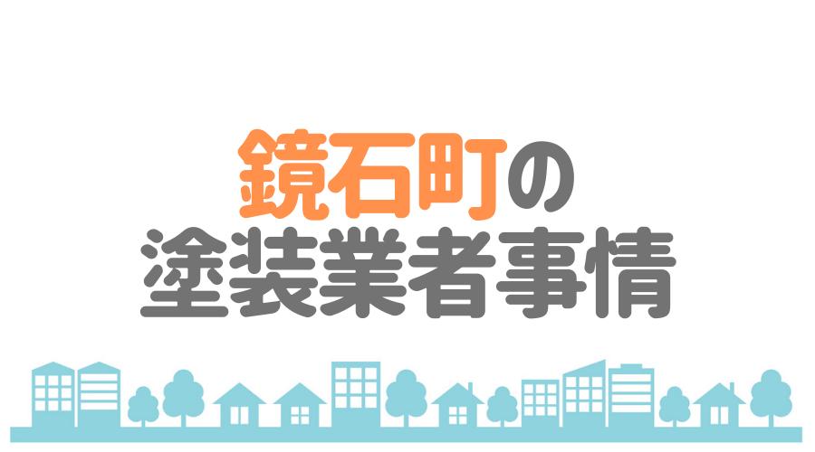 福島県鏡石町の塗装業者事情