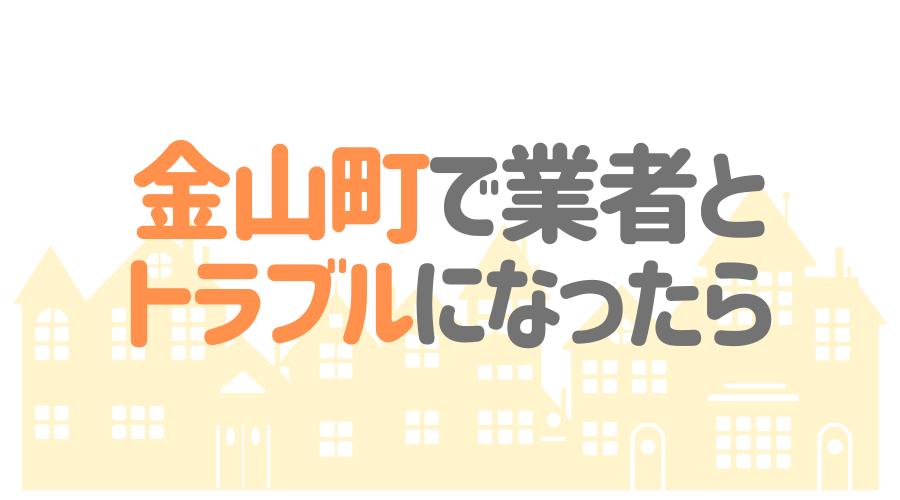 福島県金山町の塗装業者とトラブルになった場合の対処方法