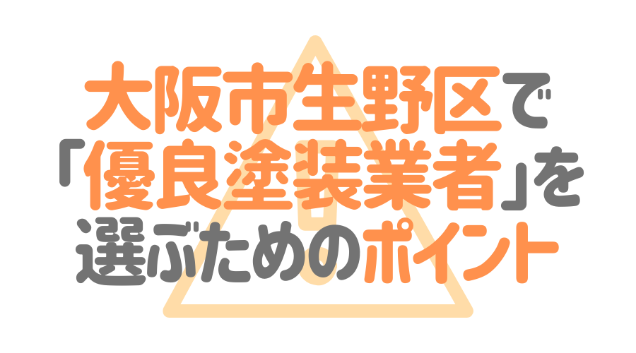大阪市生野区で「優良塗装業者」を選ぶためのポイント