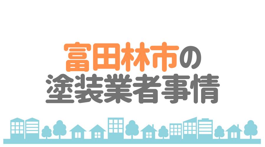 大阪府富田林市の塗装業者事情