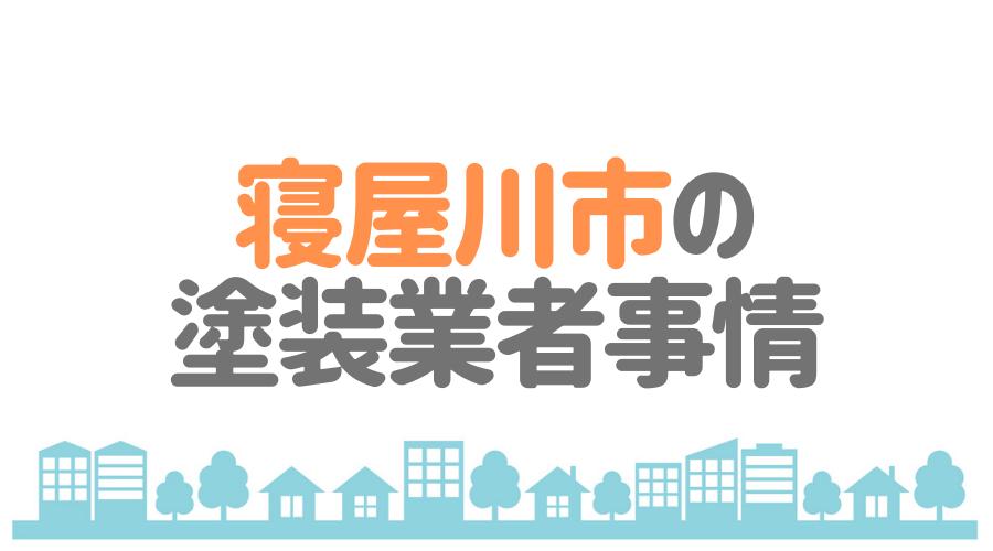大阪府寝屋川市の塗装業者事情