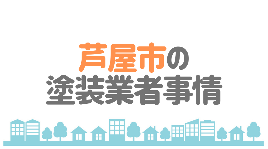 兵庫県芦屋市の塗装業者事情