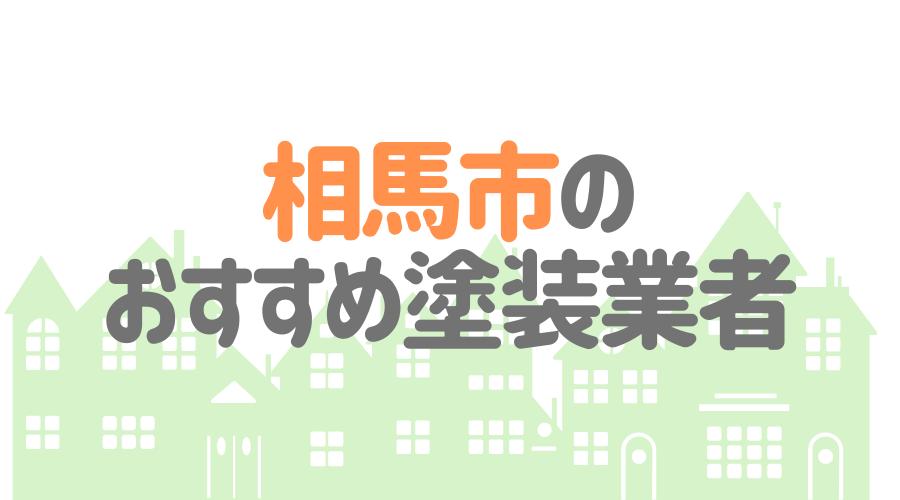 福島県相馬市のおすすめ「屋根・外壁塗装業者」一覧