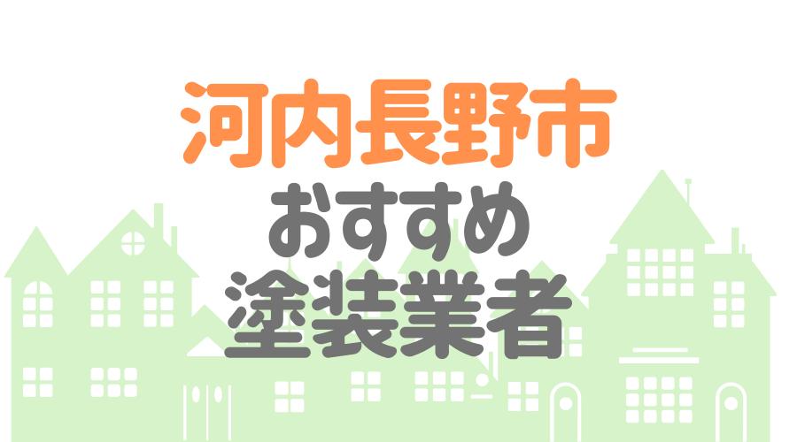 大阪府河内長野市のおすすめ「屋根・外壁塗装業者」一覧