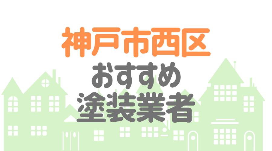兵庫県神戸市西区のおすすめ「屋根・外壁塗装業者」一覧