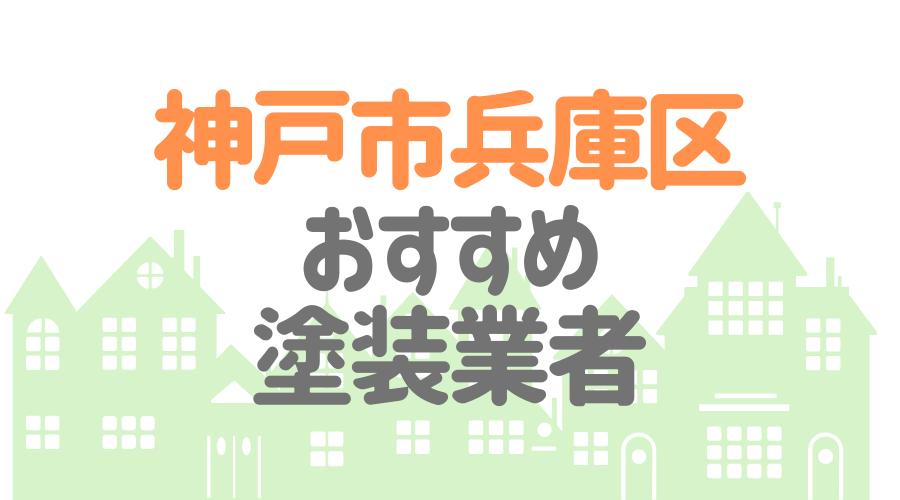 兵庫県神戸市兵庫区のおすすめ「屋根・外壁塗装業者」一覧