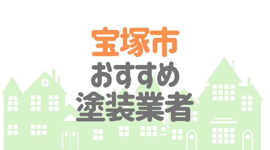 兵庫県宝塚市のおすすめ「屋根・外壁塗装業者」一覧