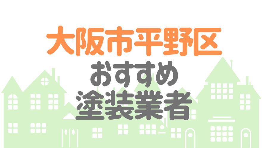 大阪府大阪市平野区のおすすめ「屋根・外壁塗装業者」一覧