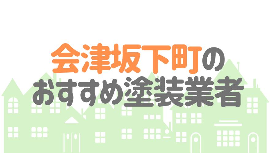福島県会津坂下町のおすすめ「屋根・外壁塗装業者」一覧