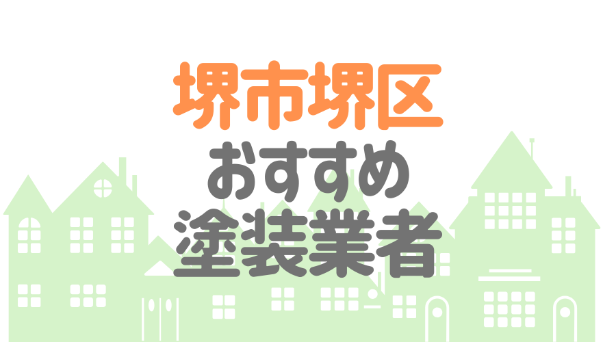 大阪府堺市堺区のおすすめ「屋根・外壁塗装業者」一覧
