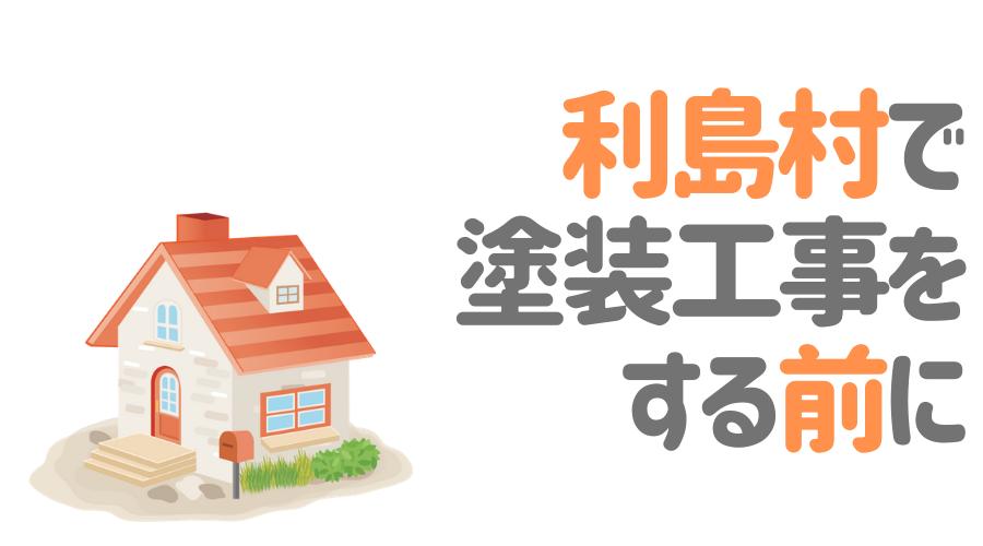 東京都利島村で塗装工事をする前に…