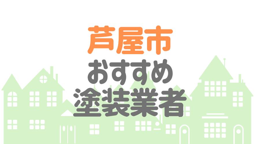 兵庫県芦屋市のおすすめ「屋根・外壁塗装業者」一覧