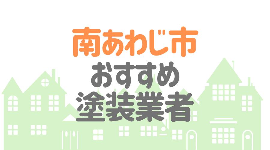 兵庫県南あわじ市のおすすめ「屋根・外壁塗装業者」一覧
