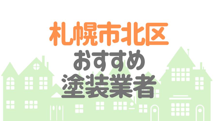 北海道札幌市北区のおすすめ「屋根・外壁塗装業者」一覧