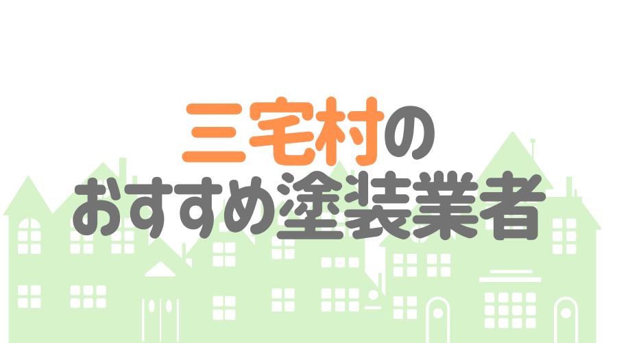 東京都三宅村のおすすめ「屋根・外壁塗装業者」一覧