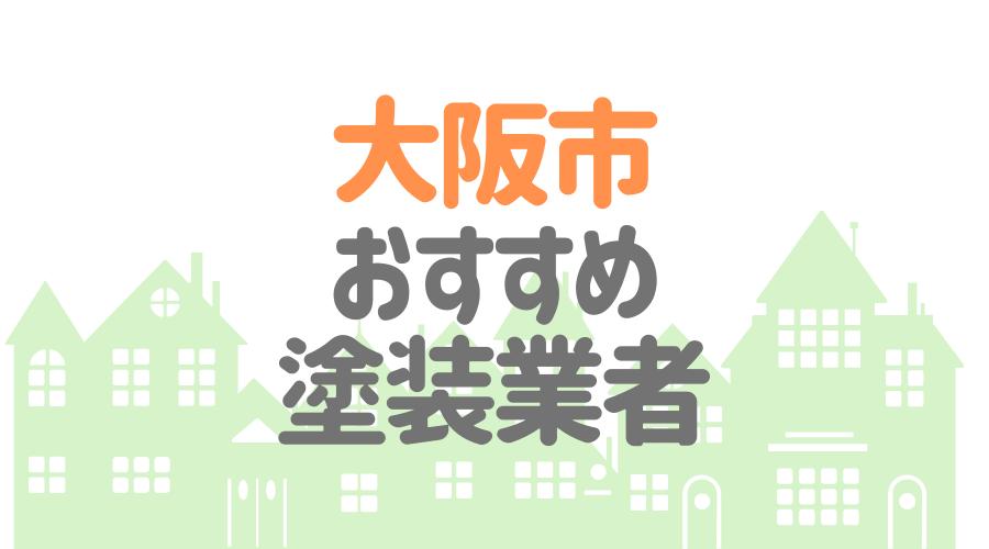 大阪府大阪市のおすすめ「屋根・外壁塗装業者」一覧