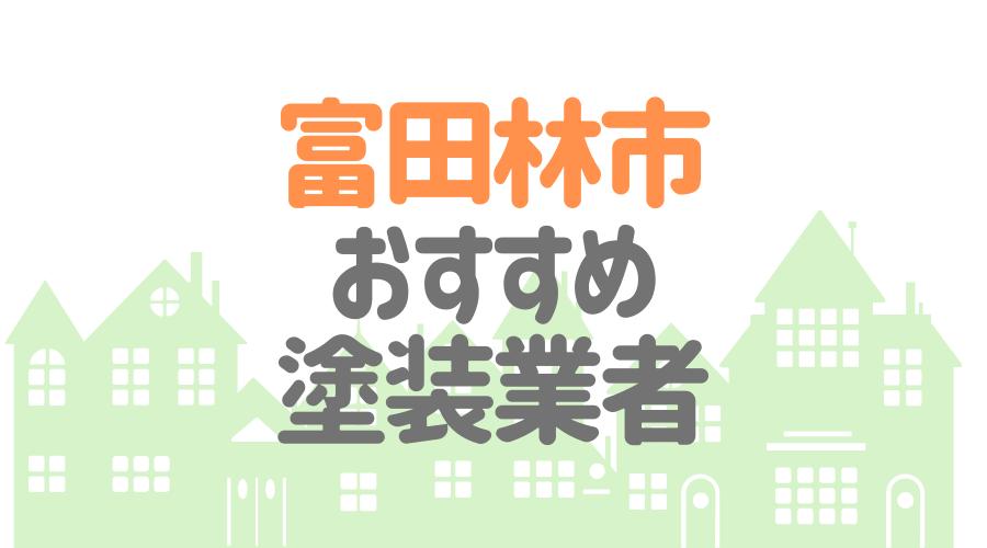 大阪府富田林市のおすすめ「屋根・外壁塗装業者」一覧