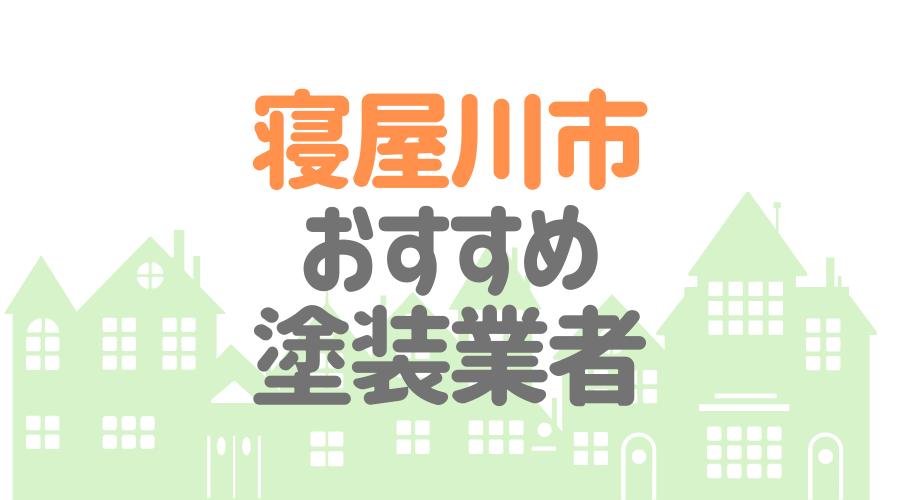 大阪府寝屋川市のおすすめ「屋根・外壁塗装業者」一覧