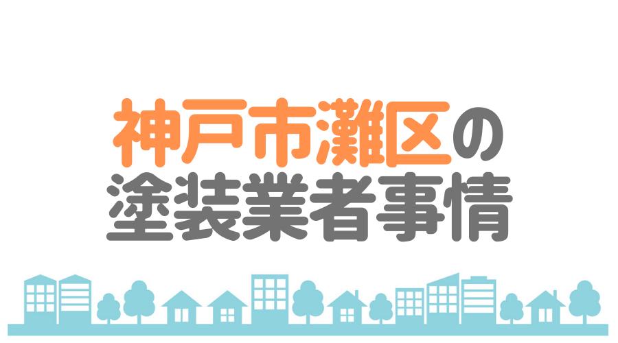 神戸市灘区の塗装業者事情