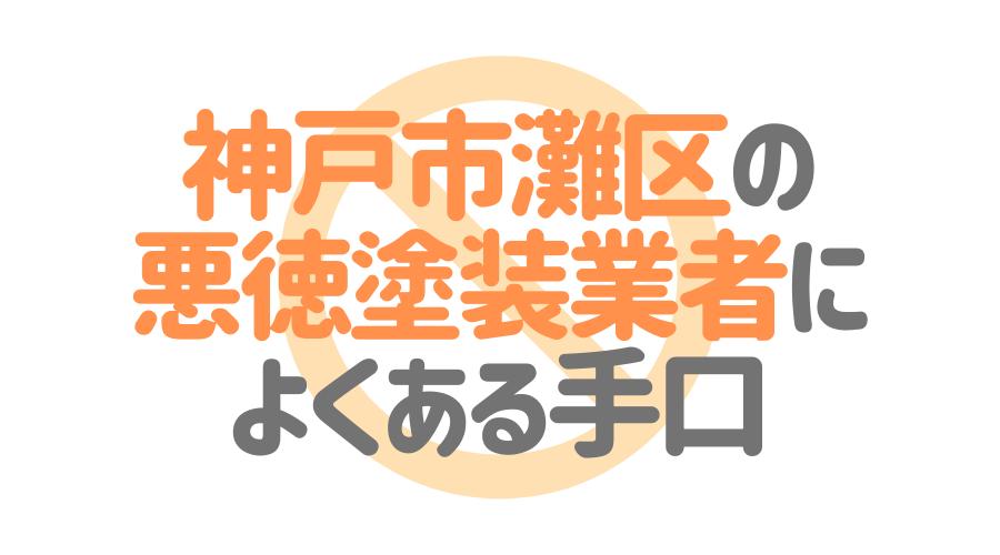 神戸市灘区の悪徳塗装業者によくある手口