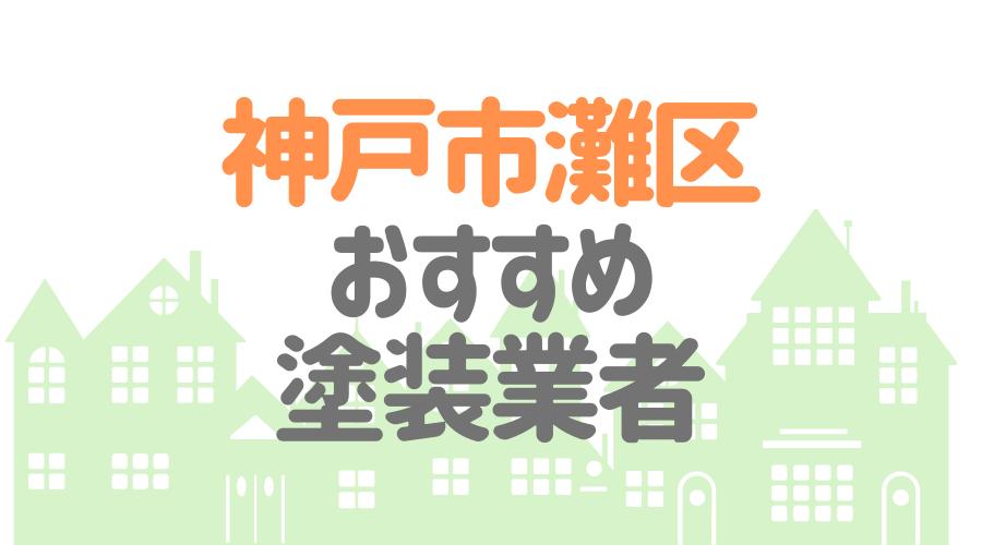 神戸市灘区おすすめ塗装業者