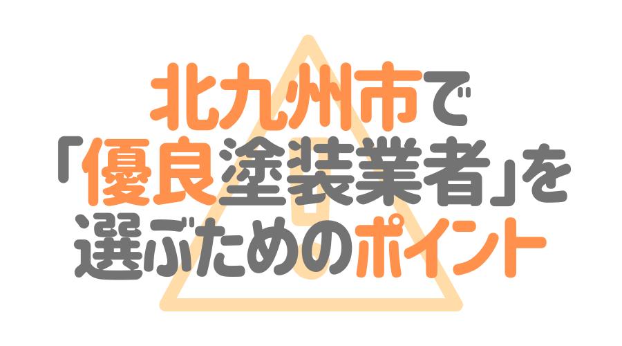北九州市で「優良塗装業者」を選ぶためのポイント