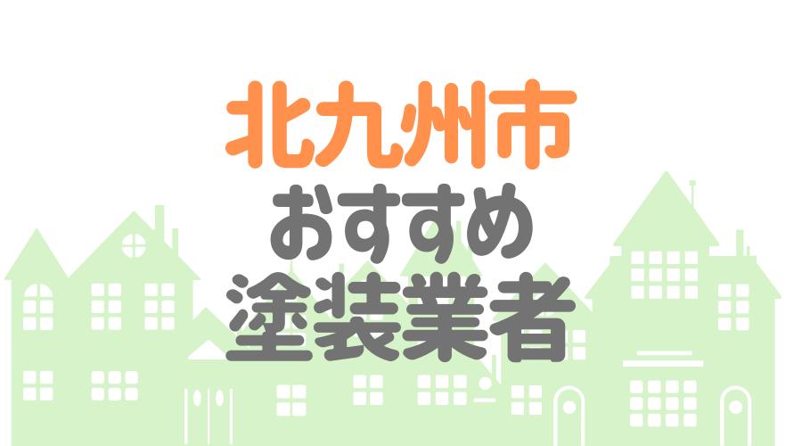 北九州市おすすめ塗装業者