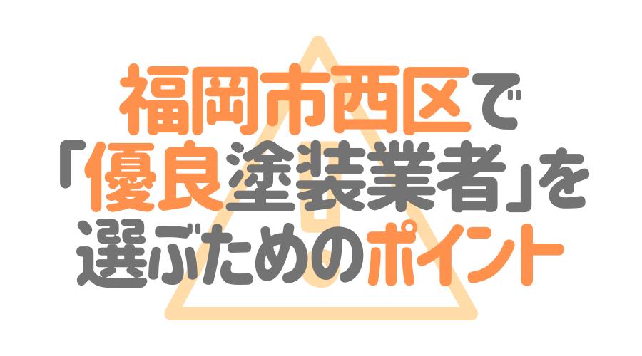福岡市西区で「優良塗装業者」を選ぶためのポイント